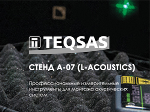 TEQSAS на выставке Integrated Systems Russia